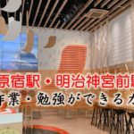 原宿・明治神宮前駅 PC作業・勉強できるカフェ