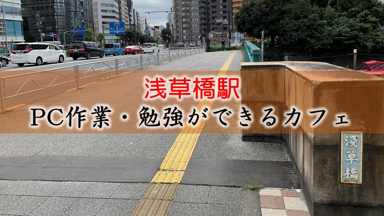 浅草橋駅 PC作業・勉強できるカフェ