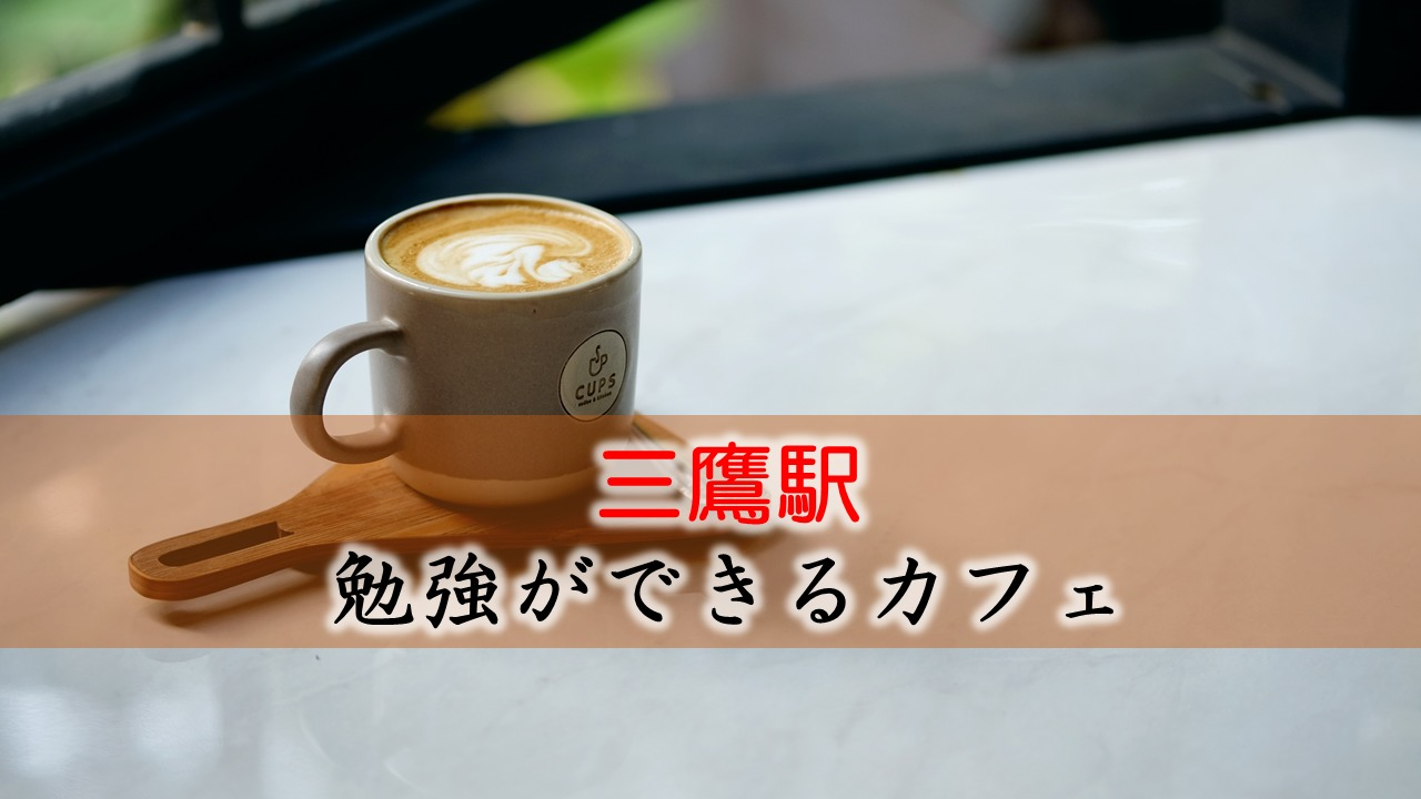 三鷹駅 お勧めな勉強できるカフェ