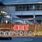 鎌取駅 おすすめの勉強できるカフェ