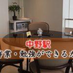 中野駅 PC作業・勉強できるカフェ