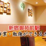 新宿御苑前駅 PC作業・勉強できるカフェ