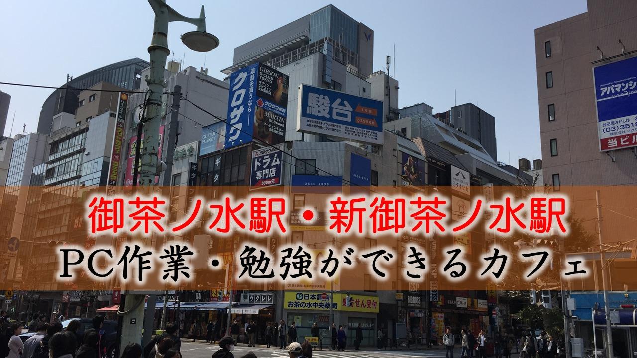 御茶ノ水駅・新御茶ノ水駅 PC作業・勉強できるカフェ