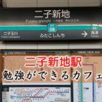 二子新地駅 おすすめの勉強できるカフェ
