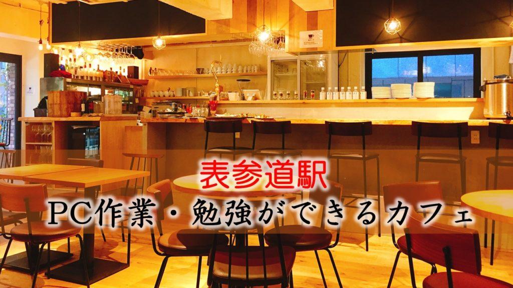 表参道駅 PC作業・勉強できるカフェ
