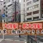 大塚駅・新大塚駅 PC作業・勉強できるカフェ