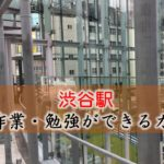 渋谷駅 PC作業・勉強できるカフェ