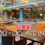 目黒駅 PC作業・勉強できるカフェ