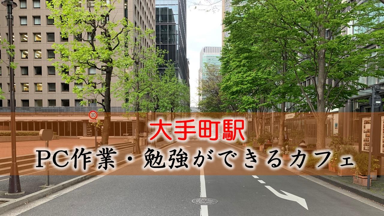 大手町駅 PC作業・勉強できるカフェ