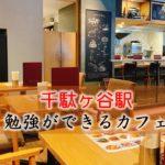 千駄ヶ谷駅(国立競技場) 勉強できるカフェ