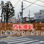 西船橋駅 おすすめの勉強できるカフェ