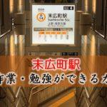 末広町駅 PC作業・勉強できるカフェ