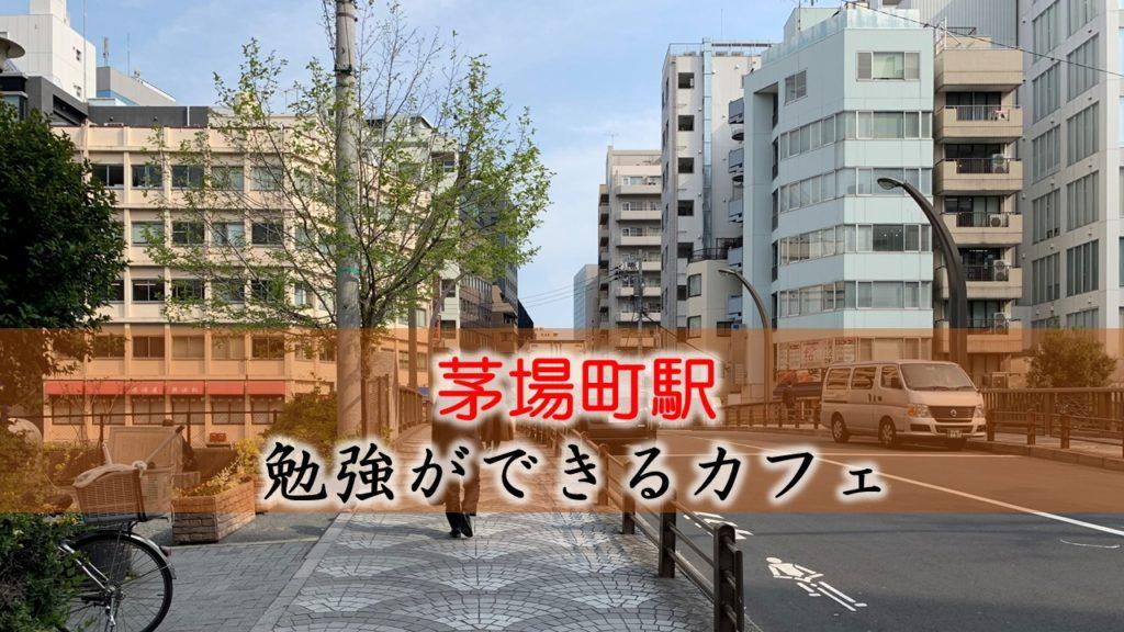 茅場町駅 おすすめの勉強できるカフェ