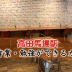 高田馬場駅 PC作業・勉強できるカフェ