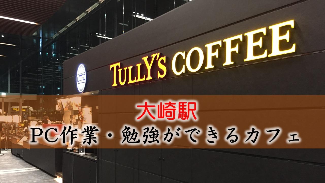 大崎駅 PC作業・勉強できるカフェ