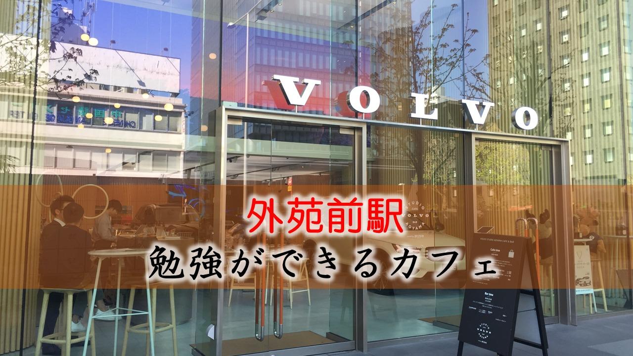 外苑前駅 勉強できるカフェ
