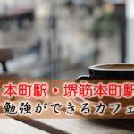 本町駅・堺筋本町駅 勉強できるカフェ
