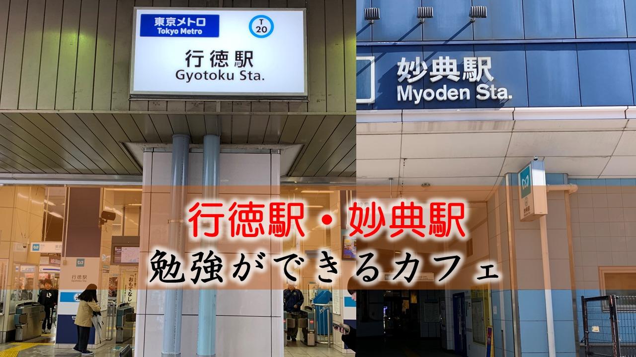 行徳駅・妙典駅 おすすめの勉強できるカフェ