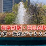 有楽町駅・日比谷駅(国際フォーラム)PC作業・勉強できるカフェ