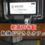 新高円寺駅 勉強できるカフェ