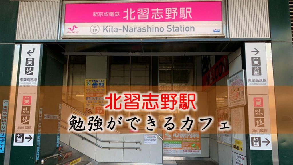 北習志野駅 おすすめの勉強できるカフェ