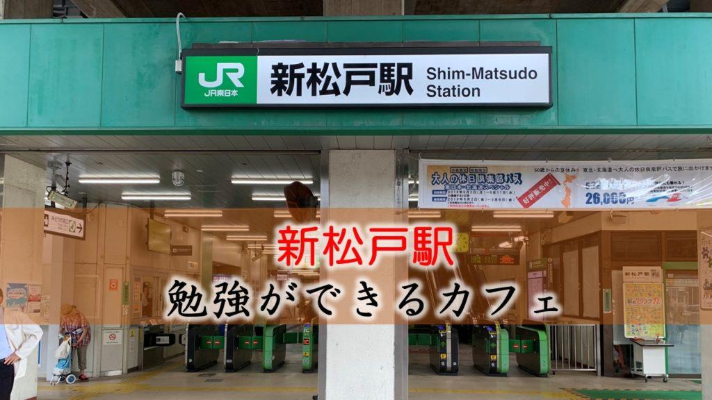 新松戸駅・幸谷駅 おすすめの勉強できるカフェ