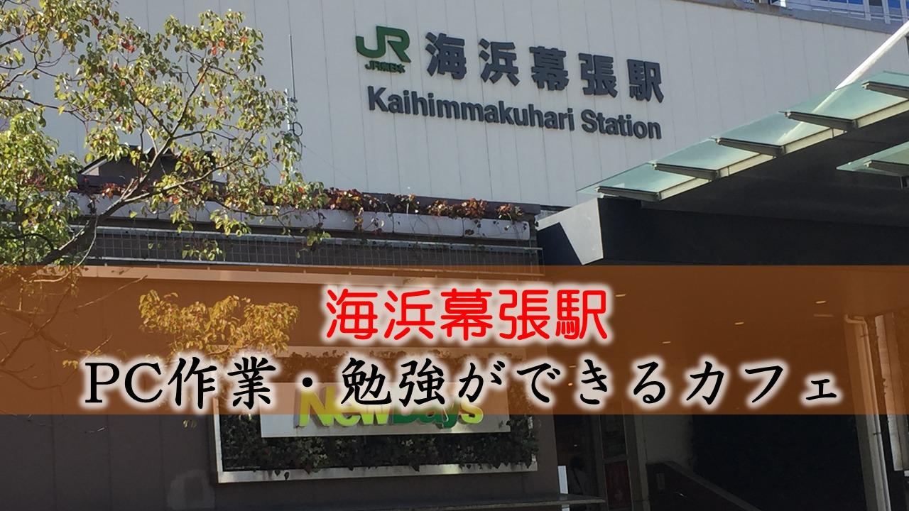 海浜幕張駅(幕張メッセ) PC作業・勉強できるカフェ