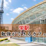 栄駅 おすすめの勉強できるカフェ