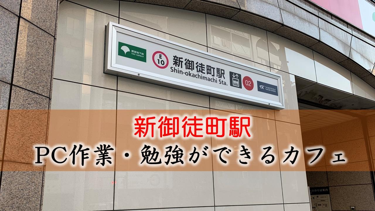 新御徒町駅 PC作業・勉強できるカフェ