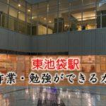 東池袋駅 PC作業・勉強できるカフェ