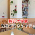 駒澤大学駅 おすすめの勉強できるカフェ