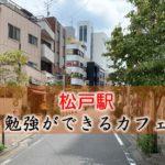 松戸駅 おすすめの勉強できるカフェ