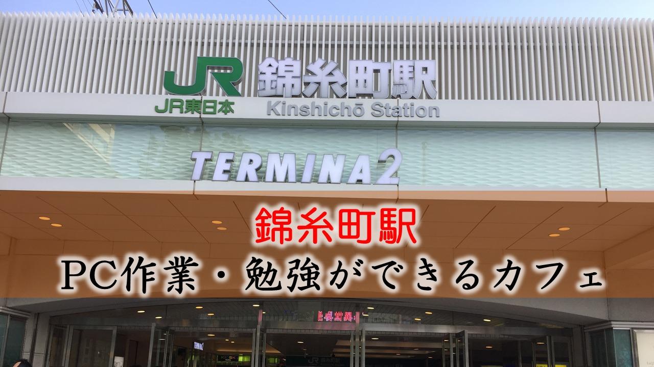 錦糸町駅 PC作業・勉強できるカフェ