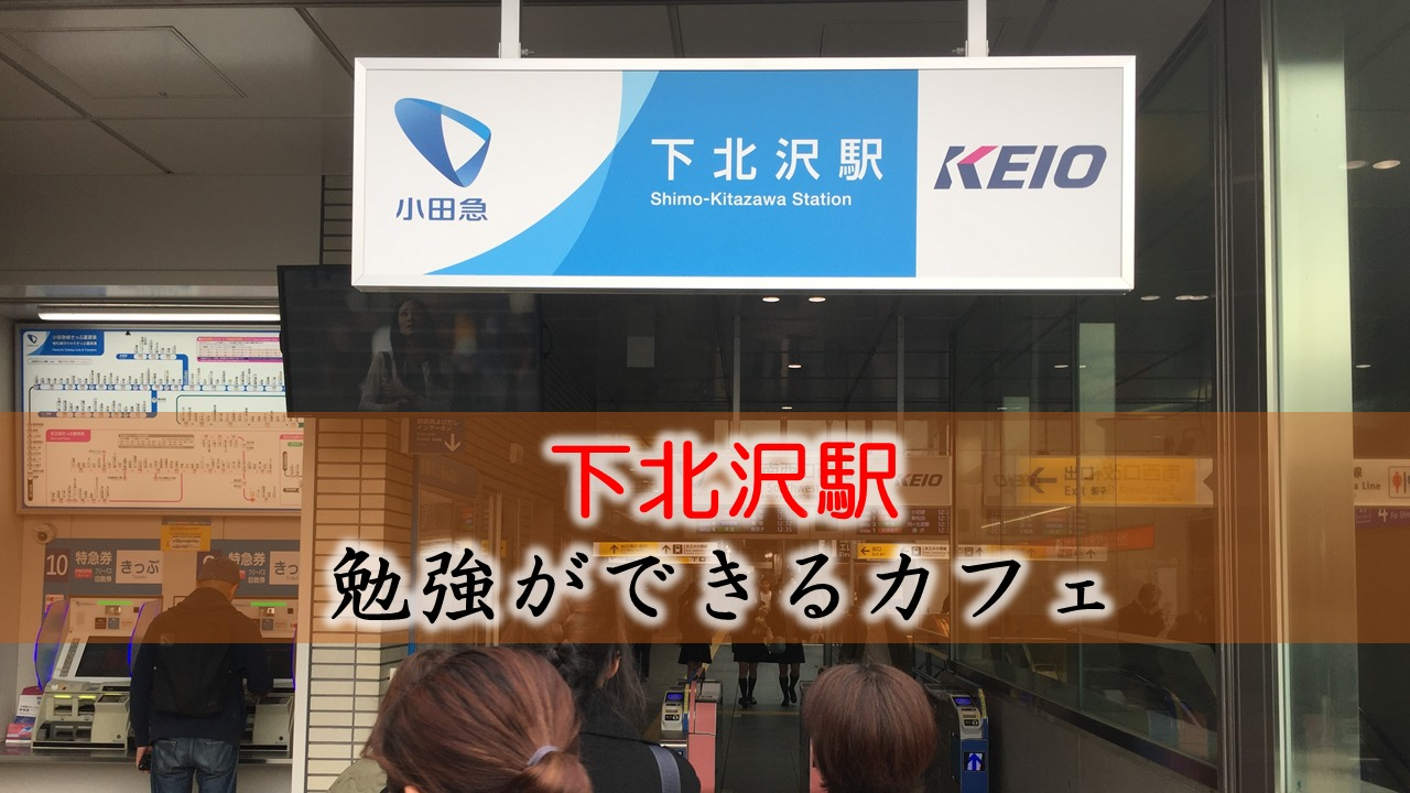 下北沢駅 おすすめの勉強できるカフェ
