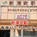 新浦安駅 おすすめの勉強できるカフェ