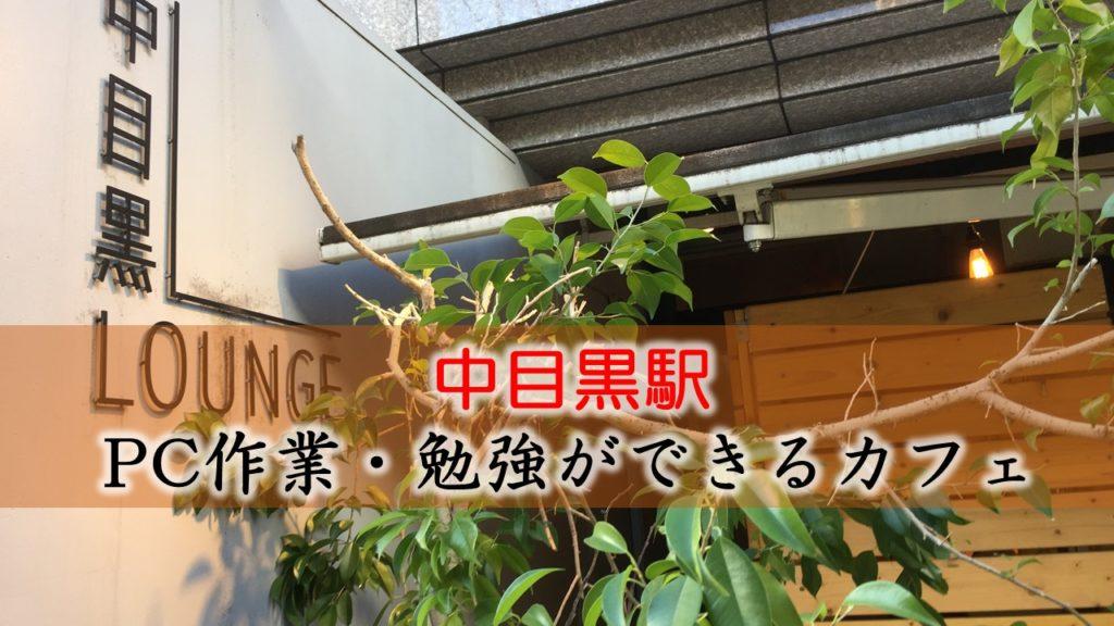 中目黒駅 PC作業・勉強できるカフェ
