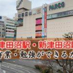 津田沼駅・新津田沼駅 PC作業・勉強できるカフェ