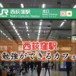 西荻窪駅 お勧めな勉強できるカフェ