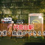 代官山駅 PC作業・勉強できるカフェ