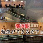 横浜駅 勉強できるカフェ