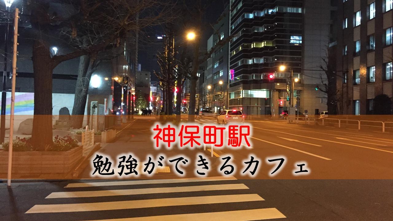 神保町駅 おすすめの勉強できるカフェ