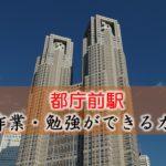 都庁前駅 PC作業・勉強できるカフェ