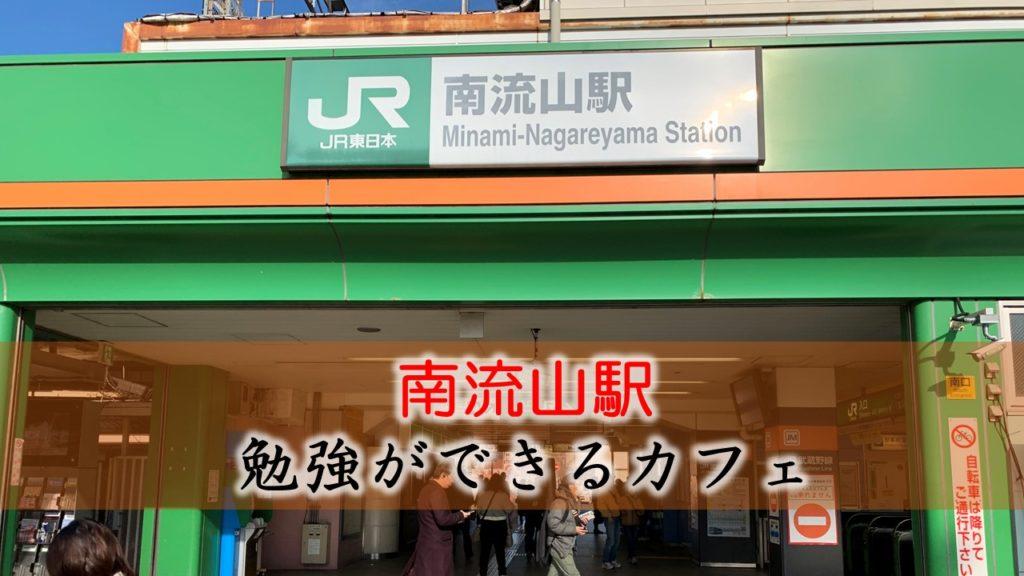 南流山駅 おすすめの勉強できるカフェ
