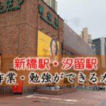 新橋駅・汐留駅 PC作業・勉強できるカフェ