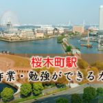 桜木町駅(横浜ランドマーク)PC作業・勉強できるカフェ