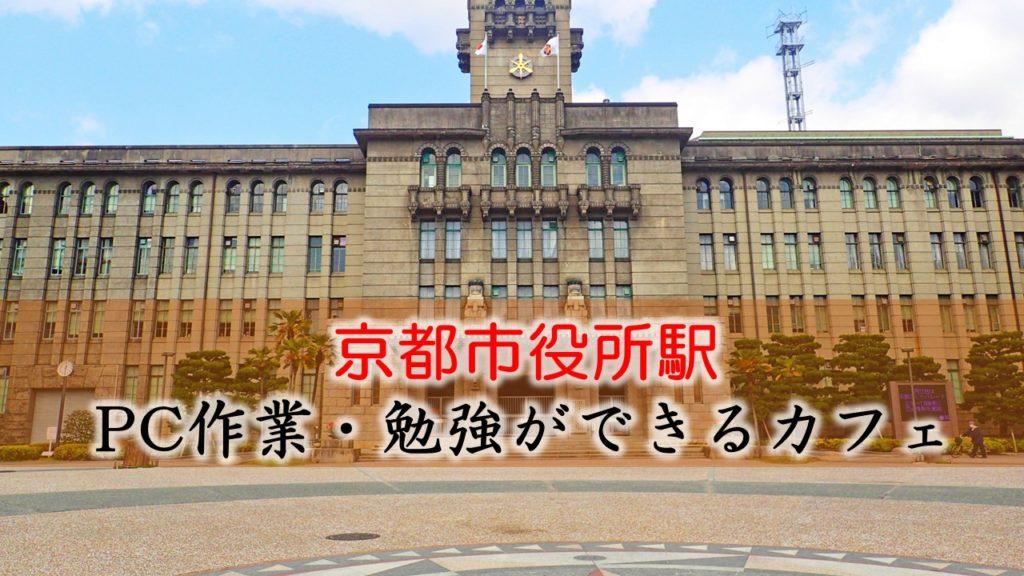 京都市役所前駅 PC作業・勉強できるカフェ
