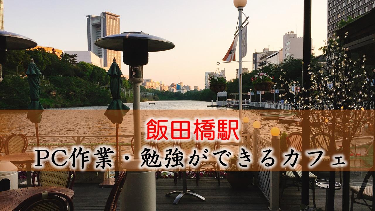 飯田橋駅 PC作業・勉強できるカフェ
