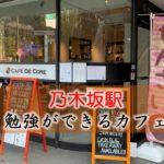 乃木坂駅 勉強できるカフェ