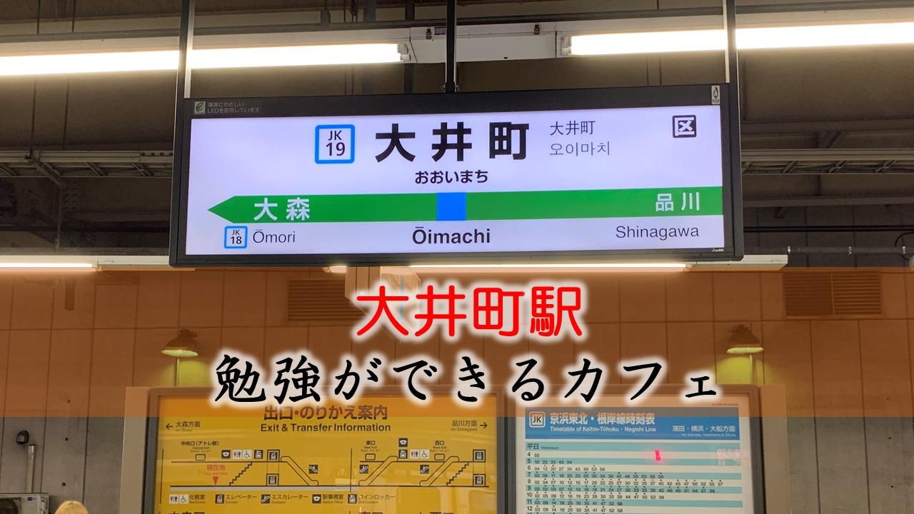 大井町駅 PC作業・勉強できるカフェ