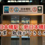 日本橋・新日本橋駅 PC作業・勉強できるカフェ